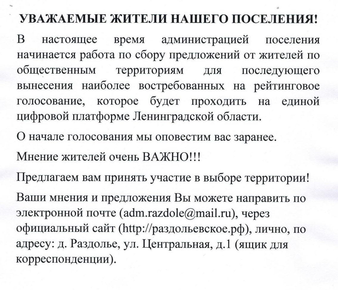 Голосование за общественные территории_1