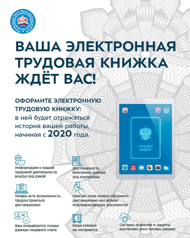 КЗ__Орлова_Ваша электронная трудовая книжка ждёт Вас!