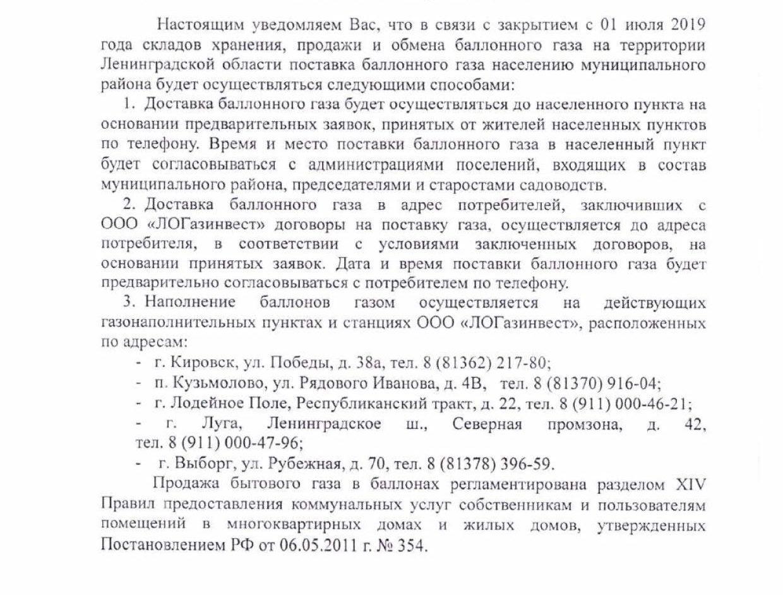ЛоГаз_1