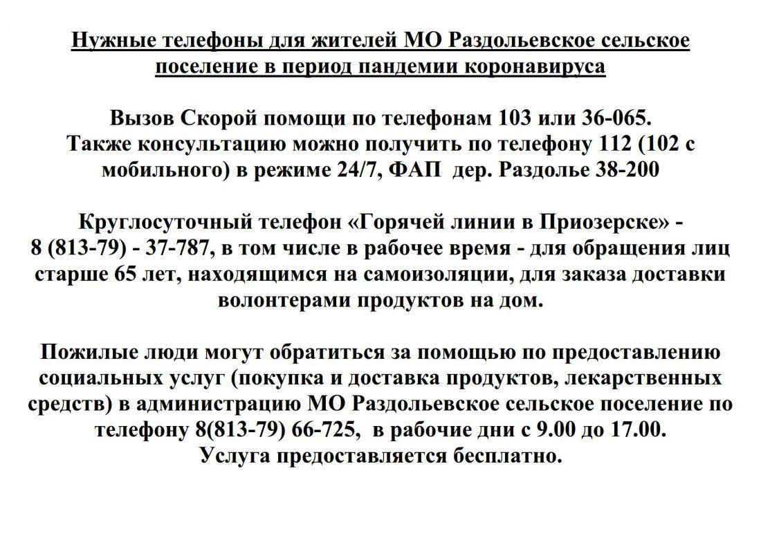 Нужные телефоны для жителей МО Раздольевское сельское поселение в период пандемии коронавируса_1