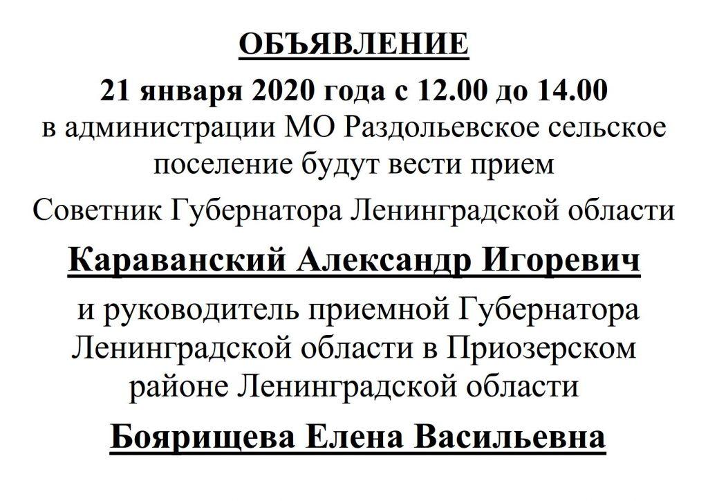 ОБЪЯВЛЕНИЕ о приеме 21.01_1