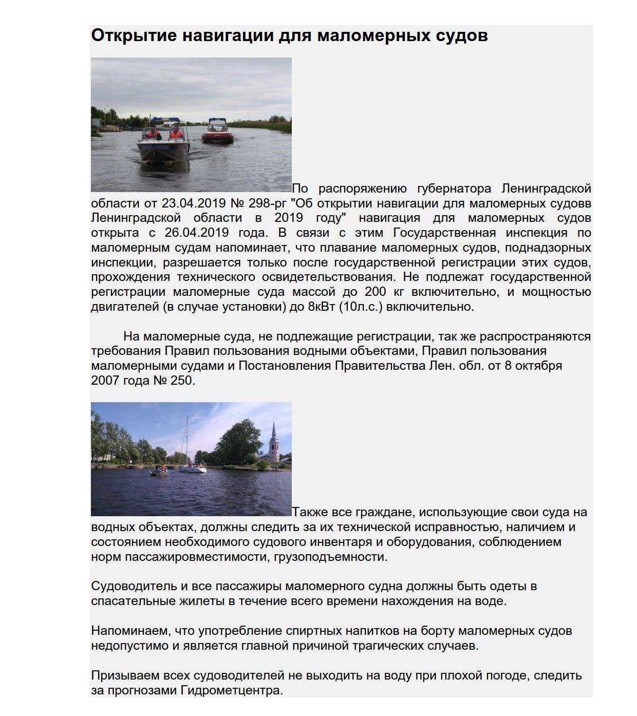 Открытие навигации для маломерных судов_1
