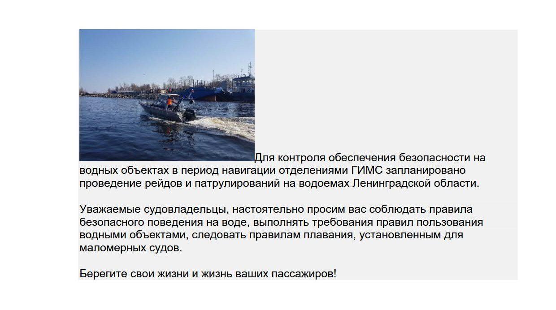 Открытие навигации для маломерных судов_2