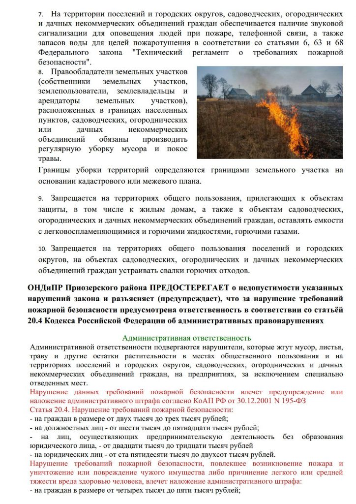 ПАМЯТКА ПО ПАЛАМ ТРАВЫ_2