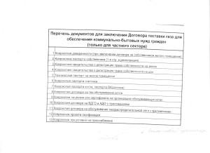 Перечень документов для заключения договора поставки газа для обеспечения коммунально-бытовых нужд граждан (только для частного сектора)