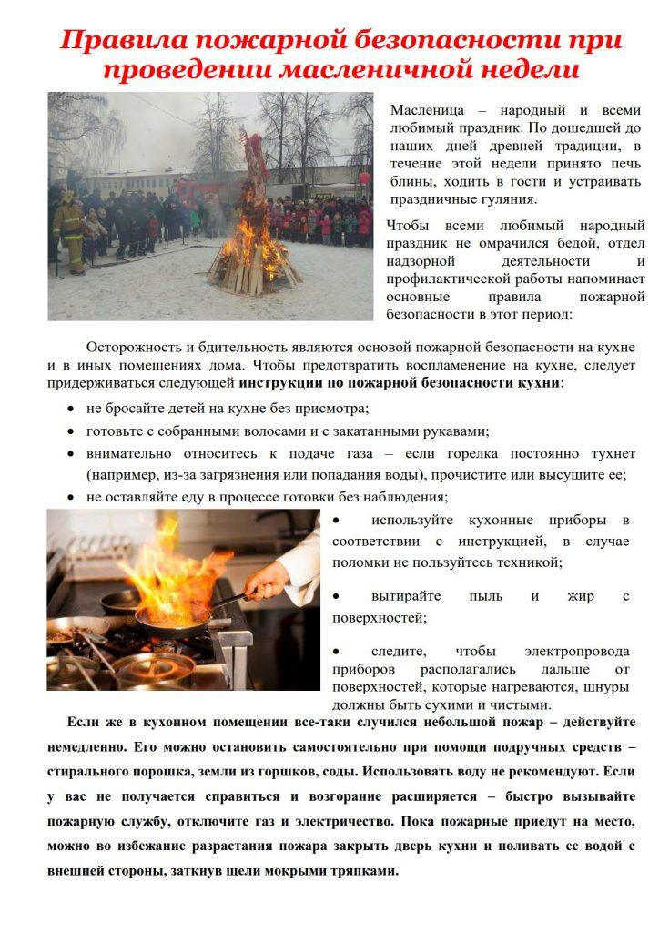 Правила пожарной безопасности при проведении масленичой недели_1