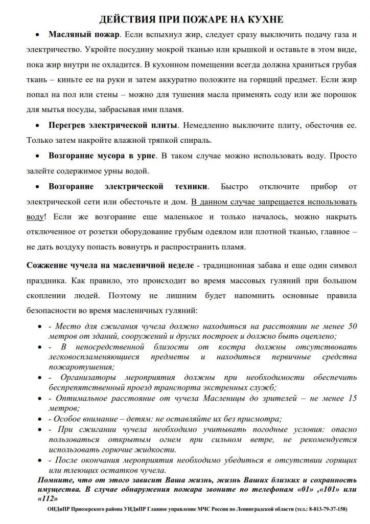 Правила пожарной безопасности при проведении масленичой недели_2