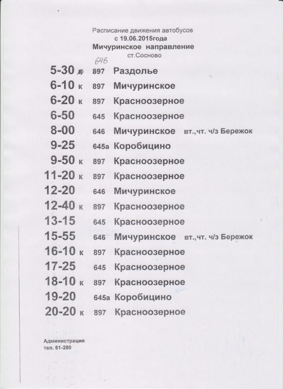 Расписание автобусов от Сосново