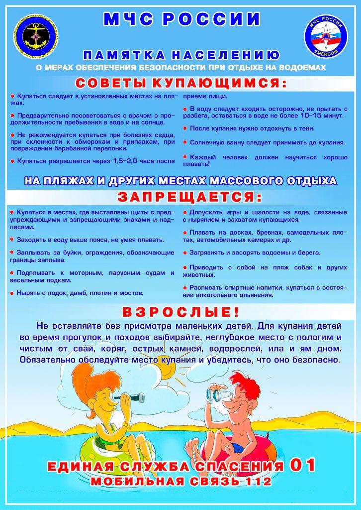 Sovetyi_kupayushhimsya-726x1024