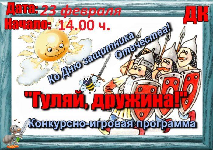 афиша 23.02