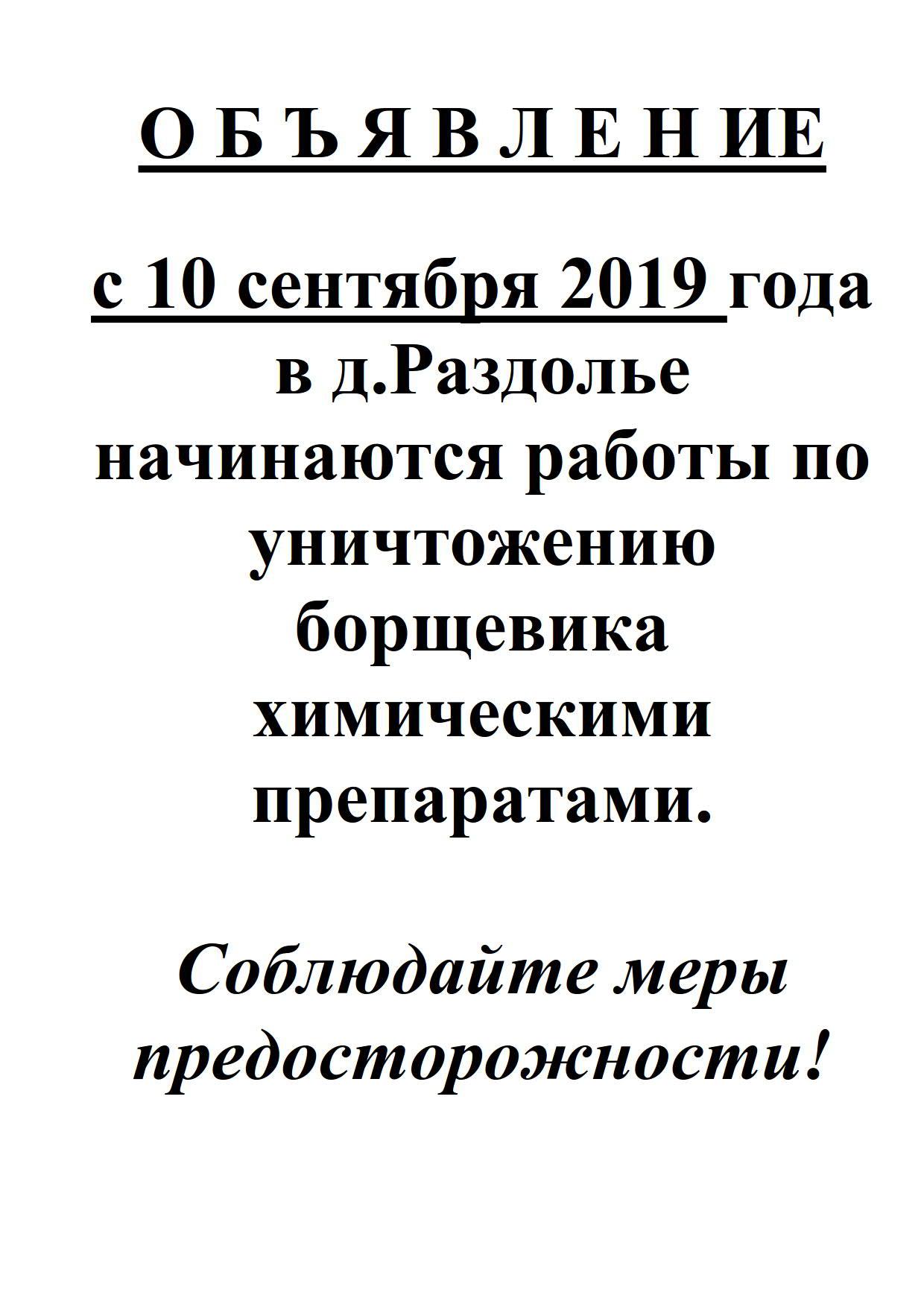 по борщевику_1